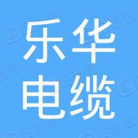 广东乐华电缆有限公司
