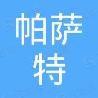 广州帕萨特汽车销售有限公司
