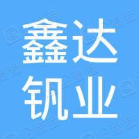 贵州省三穗县鑫达钒业有限责任公司