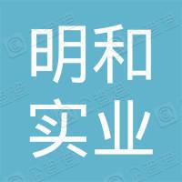 广州市明和实业有限公司