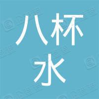 江苏省八杯水电器有限公司