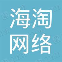 长沙海淘网络科技有限公司