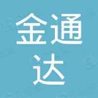 珠海金通达建筑工程有限公司