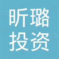 上海昕璐投资中心(有限合伙)