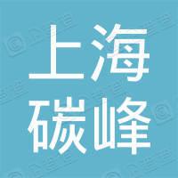 上海碳峰信息技术服务中心(有限合伙)