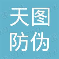 株洲天图防伪印章有限公司