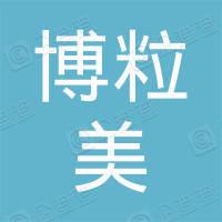 湖南博粒美环保科技有限公司