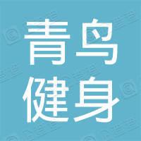 北京青鸟健身有限公司青鸟东升健身中心