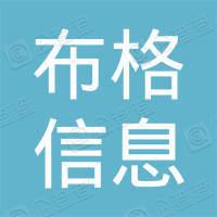 南昌布格信息科技有限公司
