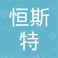 深圳恒斯特国际货运代理有限公司