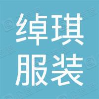 绰琪服装(深圳)有限公司