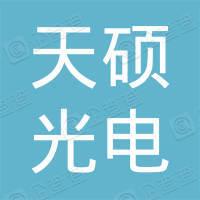湖南天硕光电科技有限公司