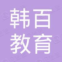 上海韩百教育管理咨询有限公司
