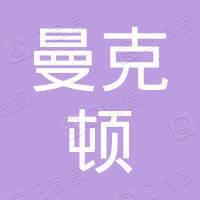 上海曼克顿广场有限公司