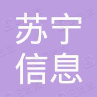 上海苏宁信息技术有限公司