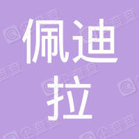 嘉兴佩迪拉纺织科技有限公司