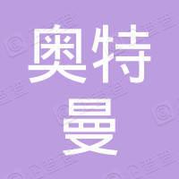 深圳市奥特曼机器人有限公司
