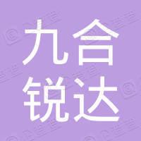 北京九合锐达创业投资合伙企业(有限合伙)