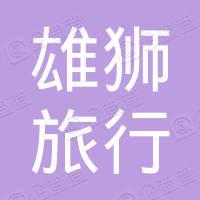 珠海雄狮旅行社有限公司