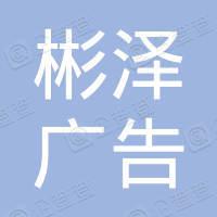 广西南宁彬泽广告有限公司