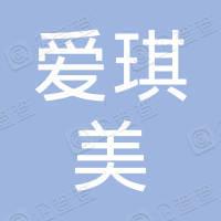 广州市爱琪美科技实业有限公司