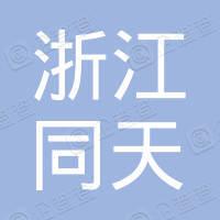 浙江同天工业设计发展有限公司