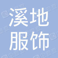 溪地服饰(上海)有限公司