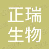 长沙正瑞生物科技有限公司
