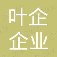 叶企企业发展(上海)有限公司