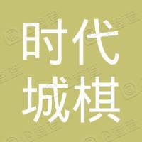 惠安时代城棋新苑旅社
