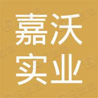 上海嘉沃实业有限公司
