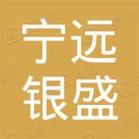 宁远县银盛房地产开发有限公司