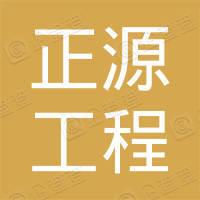 贵州正源工程质量检测有限公司贵安新区分公司