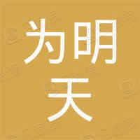 湖南省为明天科技开发有限公司