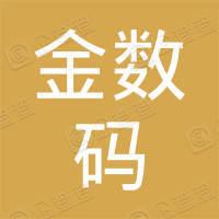深圳市金数码实业发展有限公司