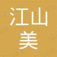 河南江山美金融服务外包有限公司