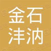 金石沣汭投资管理(杭州)有限公司