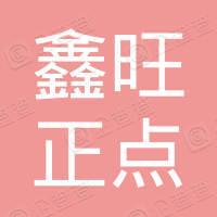 株洲市鑫旺正点服务有限公司