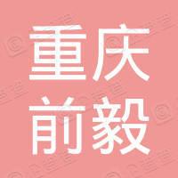 重庆前毅塑料制品有限公司