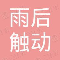 广州增城区雨后触动酒吧