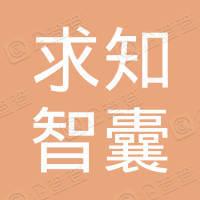 北京求知智囊信息技术有限公司