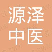 湖南源泽中医肿瘤研究院(普通合伙)