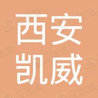 西安凯威金属材料有限公司