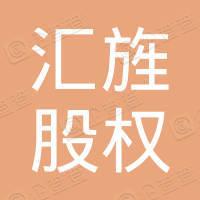 宁波汇旌股权投资合伙企业(有限合伙)