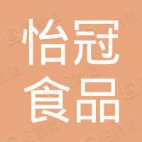 武汉怡冠食品有限公司