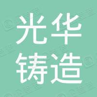 湖南省宁乡县光华铸造厂