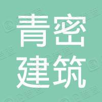 云南青密建筑工程有限公司