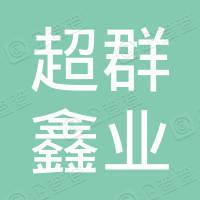 湖南超群鑫业电子科技有限公司