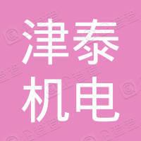 江苏津泰机电有限公司