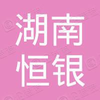 湖南恒银房地产开发有限公司
